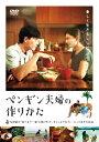 【送料無料】ペンギン夫婦の作りかた/小池栄子[DVD]【返品種別A】
