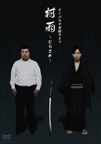 【送料無料】インパルス単独ライブ「村雨〜むらさめ〜」/インパルス[DVD]【返品種別A】