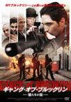 【送料無料】ギャング・オブ・ブルックリン 狼たちの掟/デヴィッド・ダストマルチャン[DVD]【返品種別A】