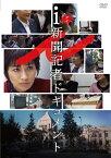 【送料無料】i-新聞記者ドキュメント-/望月衣塑子[DVD]【返品種別A】