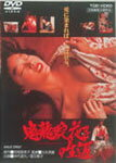 【RCP】【送料無料】鬼龍院花子の生涯/仲代達矢[DVD]【返品種別A】