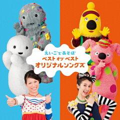 【RCP】【送料無料】NHK えいごであそぼベスト・オブ・ベスト『オリジナル・ソングズ』/TVサン...