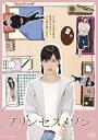 【送料無料】プリンセスメゾン DVD BOX/森川葵[DVD]【返品種別A】