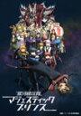 【送料無料】銀河機攻隊 マジェスティックプリンス VOL.5/アニメーション[Blu-ray]【返品種別A】