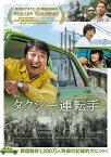 【送料無料】タクシー運転手 約束は海を越えて/ソン・ガンホ[DVD]【返品種別A】