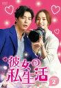 【送料無料】彼女の私生活 DVD-BOX2/キム・ジェウク,パク・ミニョン[DV