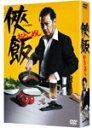 【送料無料】侠飯〜おとこめし〜 DVD BOX/生瀬勝久[DVD]【返品種別A】