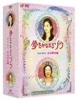 【送料無料】夢をかなえるゾウ DVD-BOX 女の幸せ編/水川あさみ[DVD]【返品種別A】