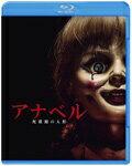 【送料無料】アナベル 死霊館の人形/アナベル・ウォーリス[Blu-ray]【返品種別A】