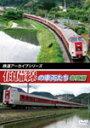 【送料無料】鉄道アーカイブシリーズ41 伯備線の車両たち 春夏篇/鉄道[DVD]【返品種別A】
