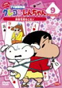 クレヨンしんちゃん TV版傑作選 2年目シリーズ 9 家族写真をとるゾ/アニメーション[DVD]【返品種別A】