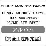"【送料無料】[枚数限定][限定盤]FUNKY MONKEY BABYS 10th Anniversary ""COMPLETE BEST""(完全生..."