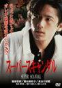 【送料無料】スーパースキャンダル/稲垣吾郎[DVD]【返品種別A】【smtb-k】【w2】
