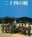 【送料無料】木下惠介生誕100年 二十四の瞳 Blu-ray(1987年度版)/田中裕子[Blu-ray]【返品種別A】
