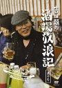 【送料無料】吉田類の酒場放浪記 其の壱/吉田類[DVD]【返品種別A】