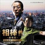 相棒 -劇場版- オリジナル・サウンドトラック/池頼広[CD]【返品種別A】