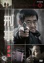 【送料無料】刑事/高倉健[DVD]【返品種別A】