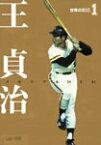 【送料無料】世界のBIG 1 王貞治メモリアルDVD/王貞治[DVD]【返品種別A】