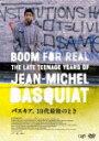 【送料無料】バスキア、10代最後のとき/ジャン=ミシェル・バスキア[DVD]【返品種別A】