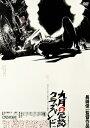 九月の冗談クラブバンド<ATG廉価盤>/内藤剛志[DVD]【返品種別A】