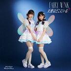 天使はどこにいる?(Type B)/fairy w!nk[CD+DVD]【返品種別A】