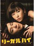 【送料無料】リーガルハイ 完全版 Blu-ray BOX(仮)[初回仕様]/堺雅人[Blu-ray]【返品種別A】