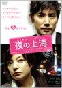 【RCP】【送料無料】夜の上海/本木雅弘[DVD]【返品種別A】