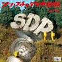 【送料無料】シン・スチャダラ大作戦 S盤/スチャダラパー[CD]【返品種別A】
