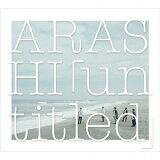 【送料無料】[枚数限定][限定盤]「untitled」(初回限定盤)/嵐[CD+DVD]【返品種別A】