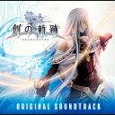 【送料無料】英雄伝説 創の軌跡 オリジナルサウンドトラック/ゲーム・ミュージック[CD]【返品種別A】