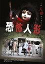 【送料無料】恐怖人形/小坂菜緒[DVD]【返品種別A】