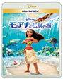 【送料無料】[初回仕様]モアナと伝説の海 MovieNEX【BD+DVD】/アニメーション[Blu-ray]【返品種別A】