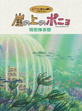 【送料無料】[枚数限定][限定版]崖の上のポニョ 特別保存版/アニメーション[DVD]【返品種別A】