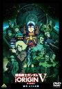 【送料無料】機動戦士ガンダム THE ORIGIN V 激突 ルウム会戦【DVD】/アニメーション[DVD]【返品種別A】