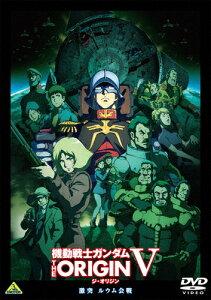 [先着特典付]機動戦士ガンダムTHEORIGINV【DVD】|アニメーション|BCBA-4856