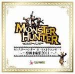【送料無料】モンスターハンター オーケストラコンサート 〜狩猟音楽祭2011〜/ゲーム・ミュージック[CD]【返品種別A】