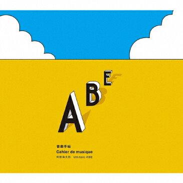 Chaier de musique / 音楽手帖/阿部海太郎[CD]【返品種別A】