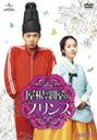 【送料無料】屋根部屋のプリンス DVD SET1/パク・ユチ...