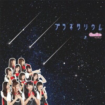 【送料無料】プラネタリウム/QunQun[CD+DVD]【返品種別A】