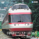 小田急ロマンスカーはこね号 10000形 HiSE(新宿〜箱根湯本)[運転室展望DVD]