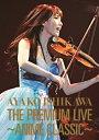 【送料無料】THE PREMIUM LIVE〜ANIME CLASSIC〜/石川綾子[DVD]【返品種別A】
