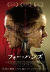 【送料無料】フォー・ハンズ DVD/フリーダ=ロヴィーサ・ハーマン[DVD]【返品種別A】