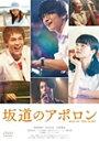 【送料無料】坂道のアポロン DVD通常版/知念侑李[DVD]【返品種別A】
