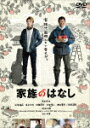 【送料無料】家族のはなし/岡田将生[DVD]【返品種別A】