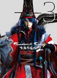 Thunderbolt Fantasy 東離劍遊紀2 3(完全生産限定版)/アニメーション