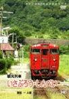 【送料無料】パシナコレクション 観光列車「いさぶろう・しんぺい」/鉄道[DVD]【返品種別A】
