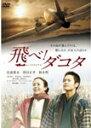 【送料無料】飛べ!ダコタ/比嘉愛未[DVD]【返品種別A】