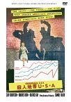 【送料無料】殺人地帯U・S・A/クリフ・ロバートソン[DVD]【返品種別A】