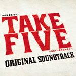 【送料無料】TBS系 金曜ドラマ「TAKE FIVE」オリジナル・サウンドトラック/TVサントラ[CD]【返...