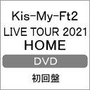 【送料無料】[限定版][先着特典付]LIVE TOUR 2021 HOME(初回盤/DVD3枚組)/Kis-My-Ft2[DVD]【返品種別A】